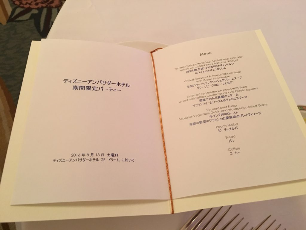 ディズニーアンバサダーホテル期間限定パーティー参加レポート(2016年