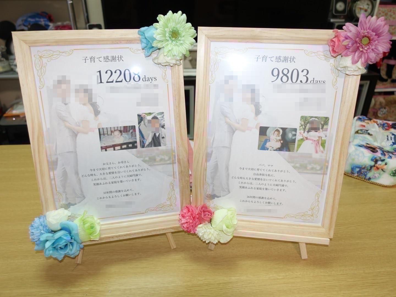 結婚式の両親贈呈品、子育て感謝状の作り方