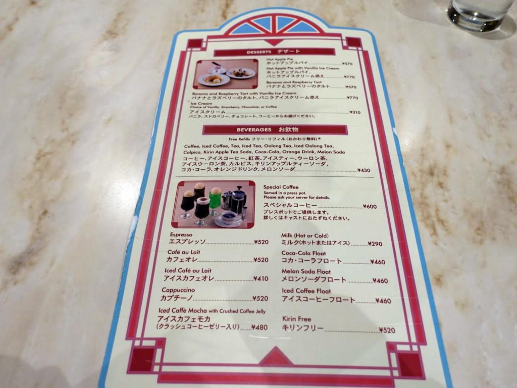 センターストリートコーヒーハウスのメニュー(東京ディズニーランド)