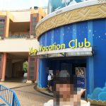 舞浜ディズニーバケーションクラブ(DVC)見学