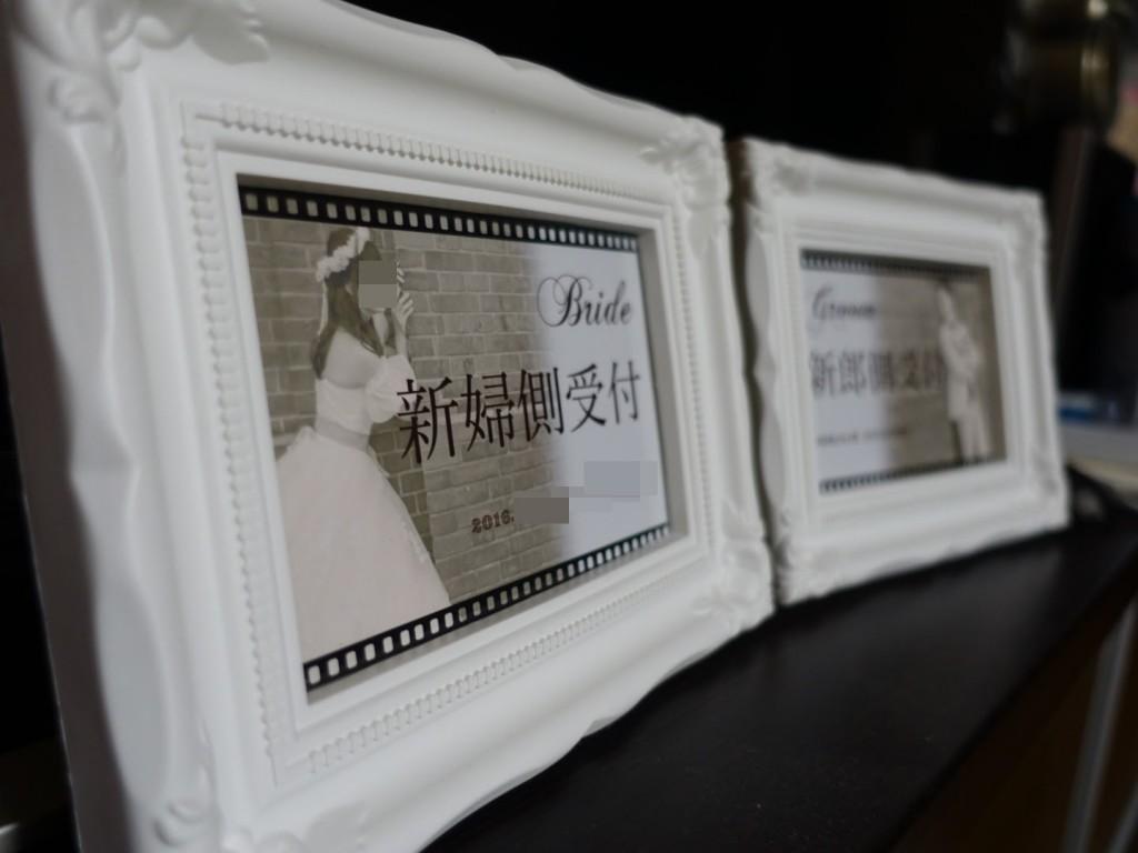 花嫁DIY 受付サイン手作り 作り方