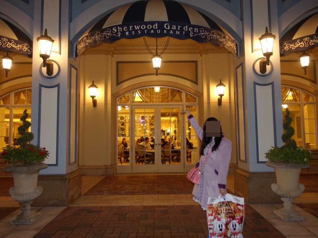 シャーウッドガーデンレストラン(東京ディズニーランドホテル