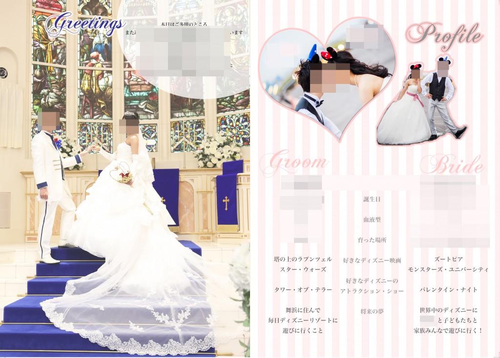 結婚式プロフィールブックをプリントパック印刷で手作り