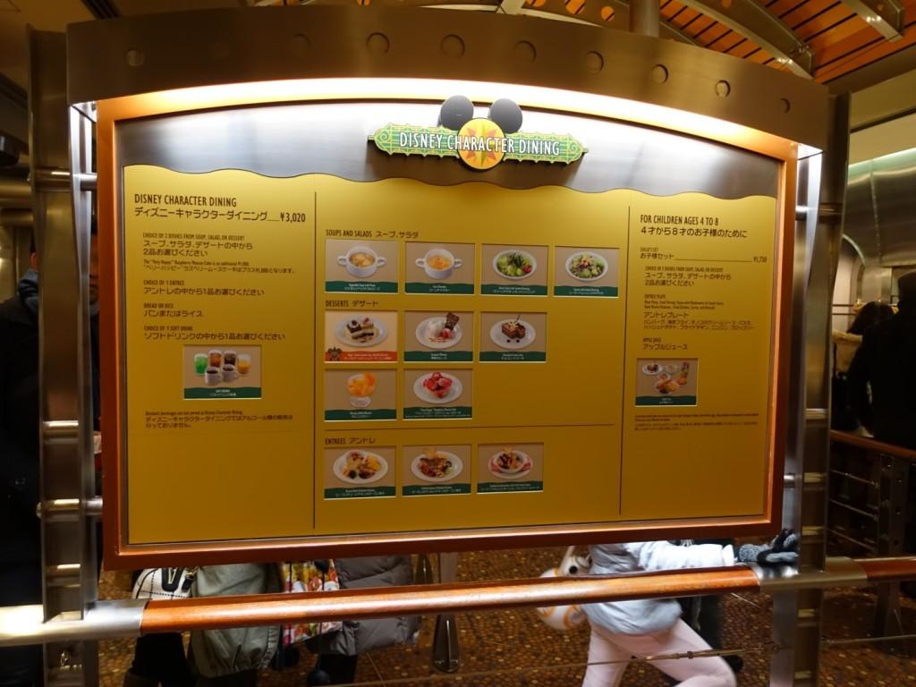 ホライズンベイレストラン キャラクターダイニングの夕食レポ