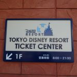 東京ディズニーランド・東京ディズニーシー年間パスポート(年パス)の購入方法、購入場所