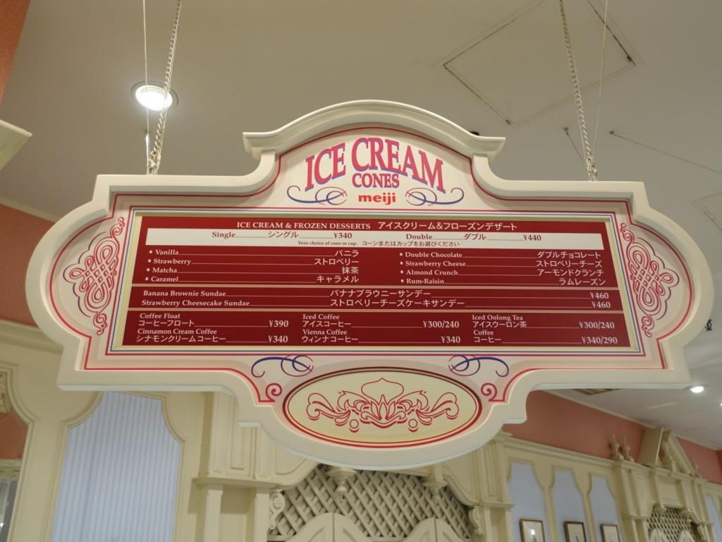 東京ディズニーランド アイスクリームコーン