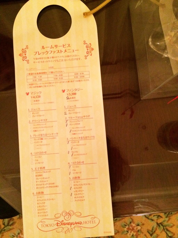 東京ディズニーランドホテルのルームサービスレポート!お部屋で優雅な