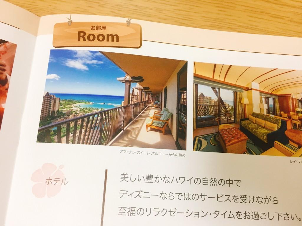 ハワイ「アウラニ・ディズニーリゾート」予約完了!高級ホテル内の「スタンダードルーム」で最安値に挑戦!?