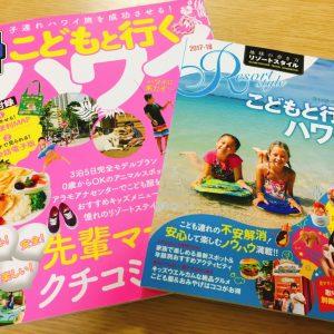 アウラニディズニー旅行準備:こどもと行くハワイ旅行!子連れハワイに必携のガイドブック2冊を紹介♪