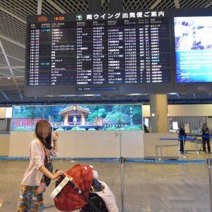 アウラニ旅行記2018*1〜5泊7日アウラニディズニーへ出発、成田空港へ!チェックイン・両替【子連れハワイ旅行ブログ】